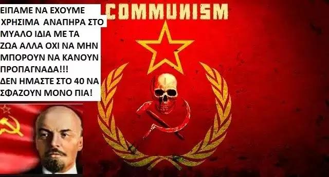 Διαγράφηκε απο Εβραίους μέλος  και κομμουνιστικο μίασμα  του ΚΚΕ επειδή δεν μπορούσε να κάνει ομοιοκαταληξία!