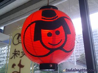 Okonomi House's cute chochin, paper lanterns. Great Japanese food in Toronto!