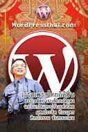 wordpressthai
