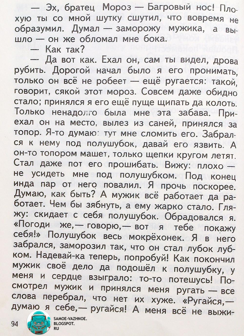 Жёлтый учебник латература девяностые