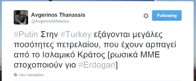 Η Τουρκία επιτέθηκε μόλις οι Ρωσοι βομβάρδισαν πετρελαιοπηγές του #ISIS