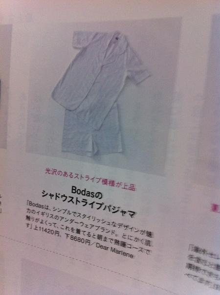 kodomoe: べた惚れアイテム:bodas パジャマ