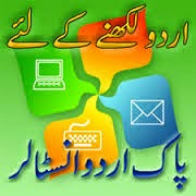 Download Pak Urdu Installer free