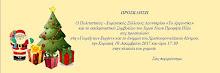 ΣΤΟΛΙΣΜΟΣ ΧΡΙΣΤΟΥΓΕΝΝΙΑΤΙΚΟΥ ΔΕΝΔΡΟΥ ΣΤΟ ΧΩΡΙΟ ΜΑΣ