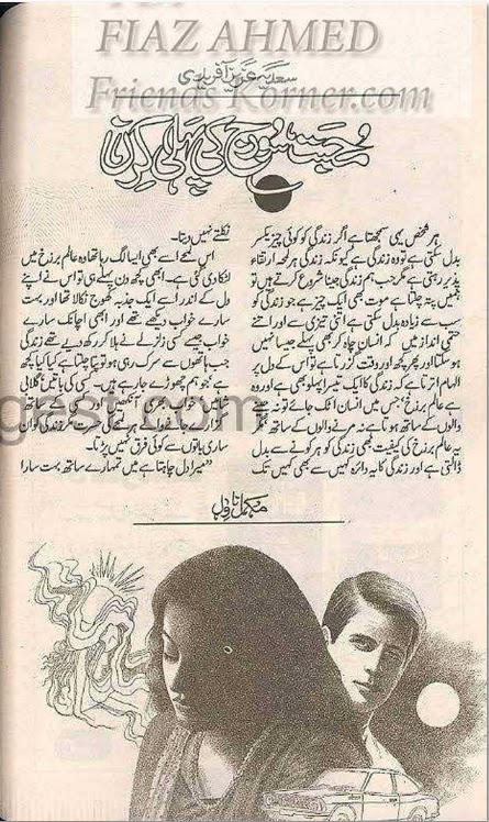 Mohabbat sooraj ki pehli kiran novel by Sadia Aziz Afridi Online Reading