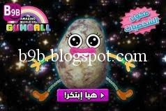 Gumball : لعبة مكون الشخصيات
