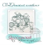 """СП """"Детский альбом"""" с 23.03.2017"""