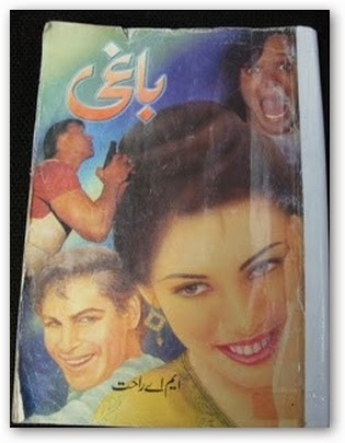 Baghi by M A Rahat - Baaghi by M A Rahat