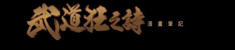 《武道狂之詩》漫畫筆記