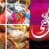 Chaand Raat Special Mehndi Designs For Girls [Eid Mubarak]