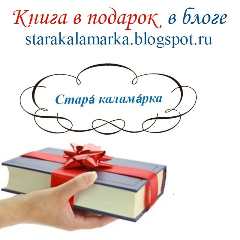Книга в подарок от Оли 10.09.16!