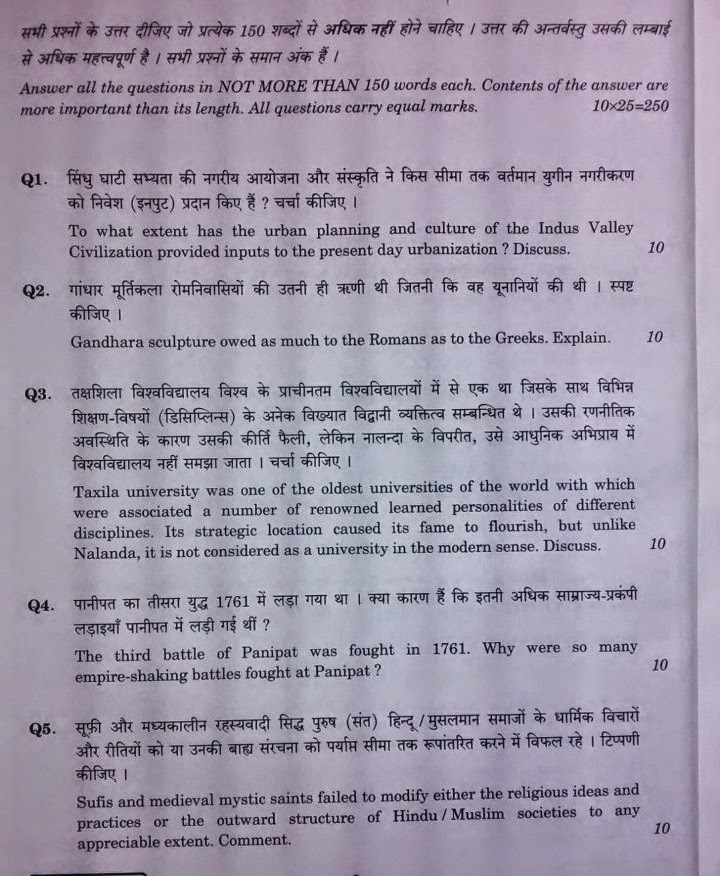 Civil service essay writing