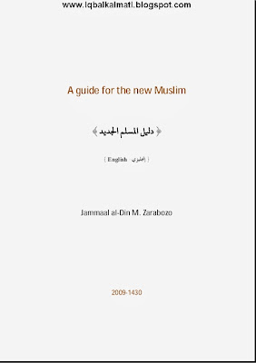 Guide to Islam For New Muslims By Jammal Al-Din Zarabozo