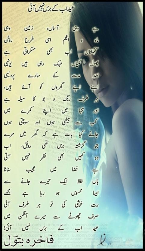 EID Ab ka Baras Aaye - Urdu Poetry