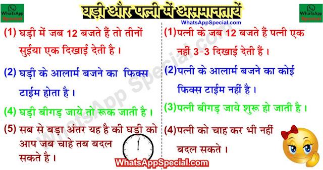 ghadi (clock) aur patnee (wife) mein asamantaaye, घड़ी और पत्नी में असमानतायें