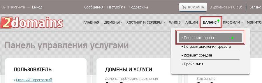 Два сайта на одном домене