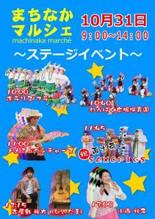 Towada Machinaka Marche October 2015 十和田 まちなかマルシェ 平成27年10月31日