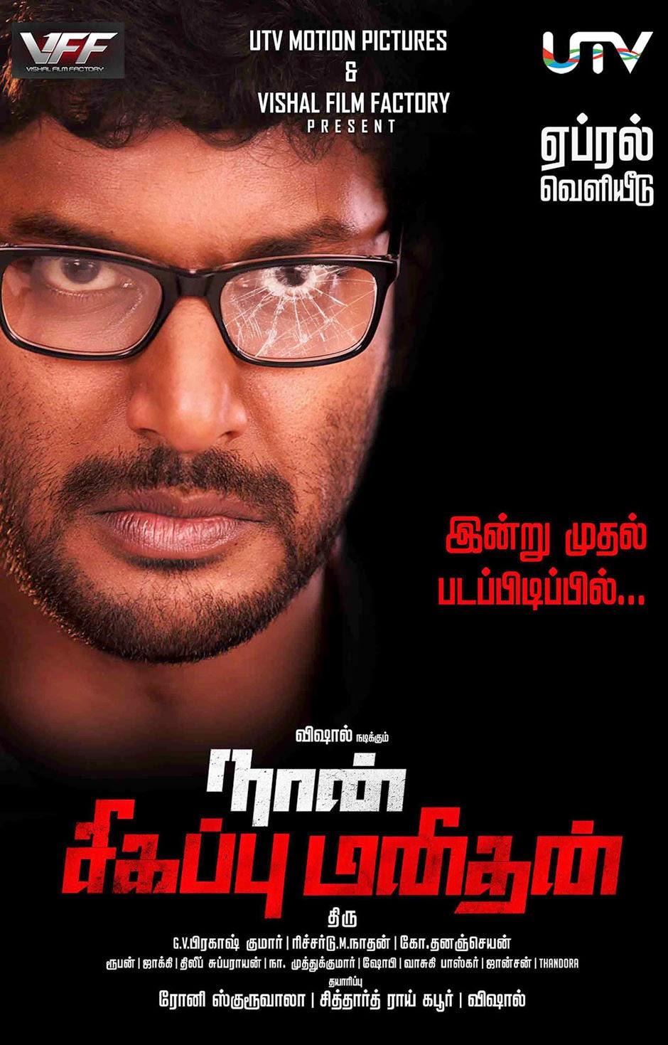 Naan Sigappu Manithan Tamil Movie Entertainment: Naan Si...