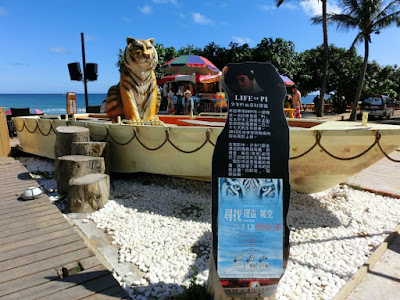 Kenting Beach, Life of Pi's filming location