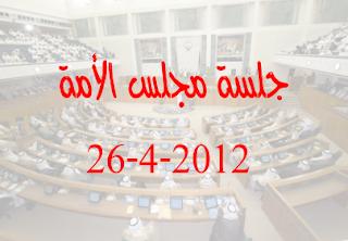 22 مقطع لتغطية جزء من جلسة مجلس الأمة يوم الخميس 26-4-2012