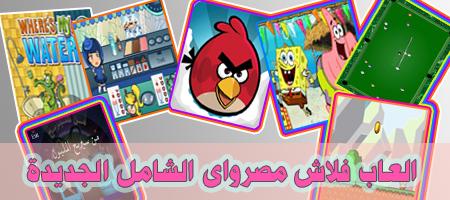 العاب فلاش مصرواى الشامل الجديدة - لعب مباشر اون لاين 2013