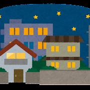 夜の住宅街のイラスト