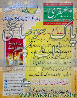 Ubqari Magazine December 2015 Read Online