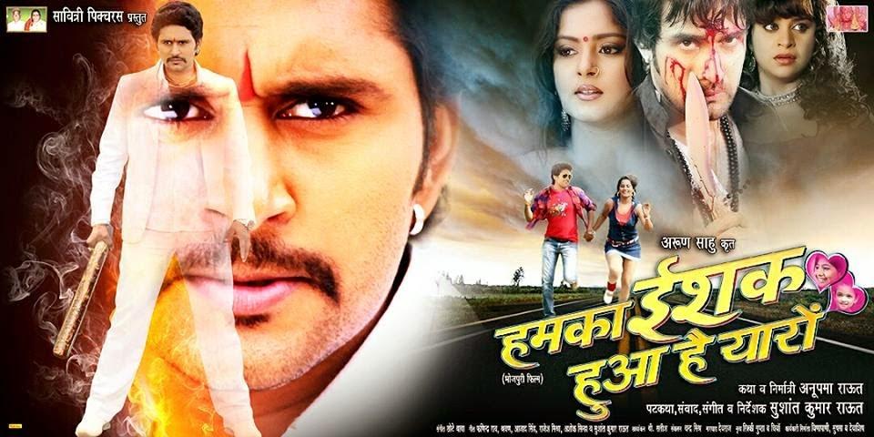 Humka Ishq Hua Hai Yaro Bhojpuri Movie New Poster Feat Yash Kumar Mishra, Anjana Singh