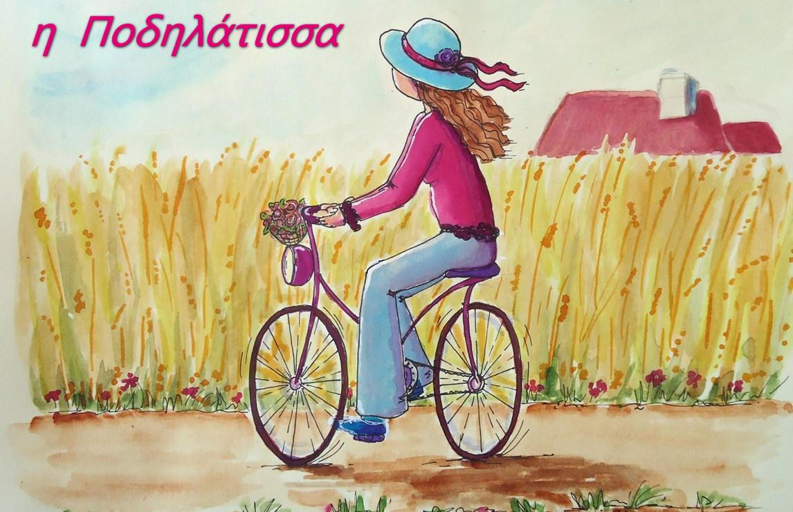 Ποδηλάτισσα