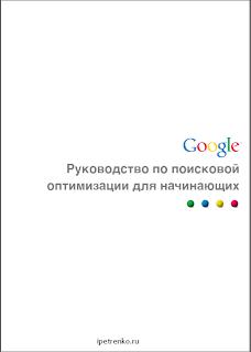 Обложка SEO книги от IPetrenko.ru