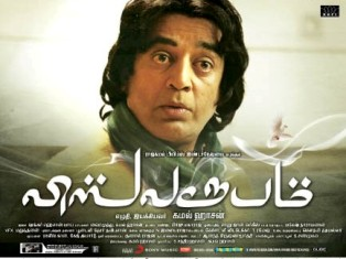 Watch Vishwaroopam (2013) Tamil Movie Online