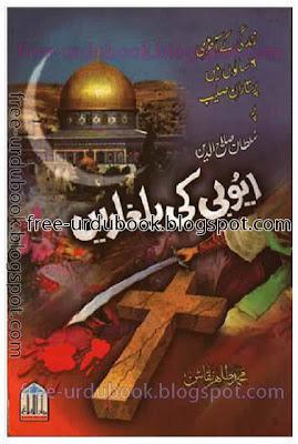 Ayobi ki Yalgharain by Mohammad Tahir