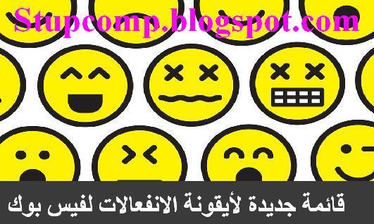 ... الانفعالات لفيس ... Facebook Emoticons Code Clap Facebook Emoticons Code Clap