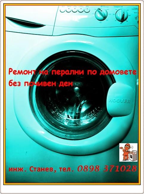 сервиз за перални