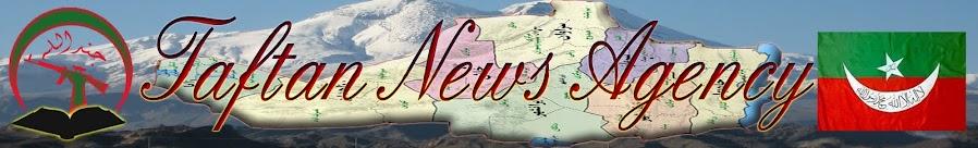 آژانس خبری تفتان Taftan News Agency