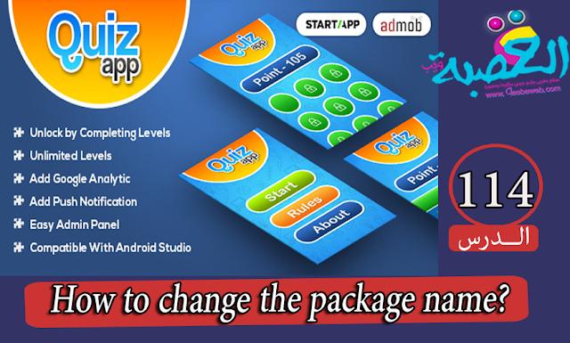 الدرس 114| التعديل على كود Quiz App | change the package name