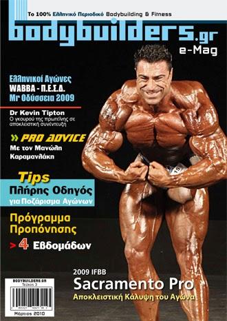 Bodybuilders gr