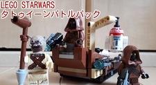 LEGO STARWARS タトゥイーンバトルパック
