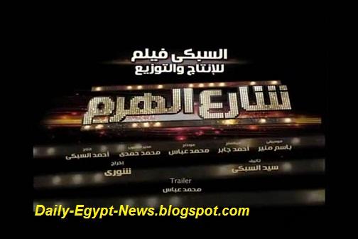فيلم شارع الهرم