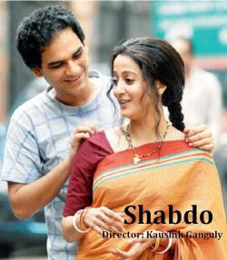 bengali movie shabdo download