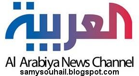 البث الحي والمباشر لقناة العربية الاخبارية Al Arabiya Tv اون لاين