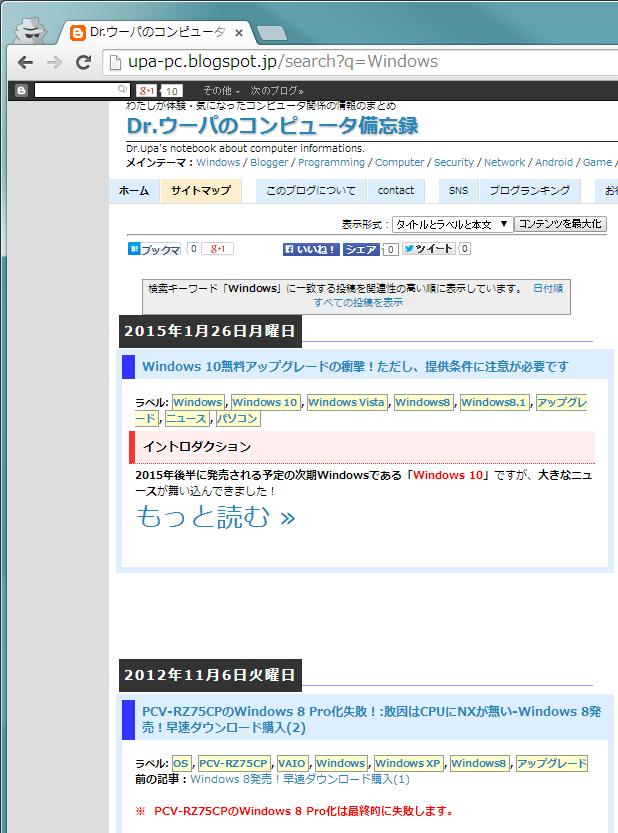 Blogger の Navbar の検索ボックスを使用して検索した結果 検索結果の一覧が投稿の追記の前までの内容とともに表示される