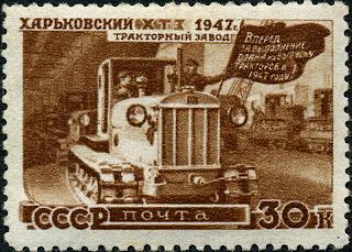 Почтовая марка СССР ХТЗ 1947