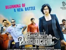 Onnam Loka Mahayudham 2015 Malayalam Movie Watch Online