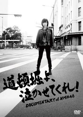 [TV-Variety] NMB48 – 道頓堀よ、泣かせてくれ! DOCUMENTARY of NMB48 (DVDRIP)
