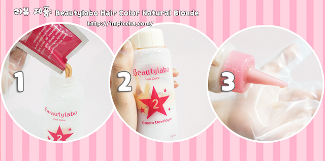 mix beautylabo hair color