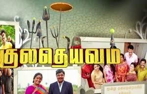 Kula Deivam 04-12-2015 Sun Tv Serial – Sun Tv Kuladheivam 2015/12/04