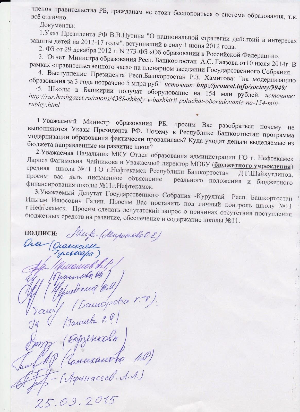 Реакция после моего обращения по обеспечению бюджетных школ. Блог SHUSHNUR на HomeGate.ru