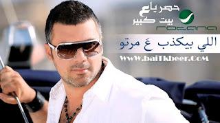 تحميل اغنية فارس كرم اللى بيكذب ع مرتو 2012