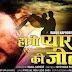 Hogi Pyaar Ki Jeet Bhojpuri Movie New Poster Feat Khesari Lal Yadav, Subhi Sharma